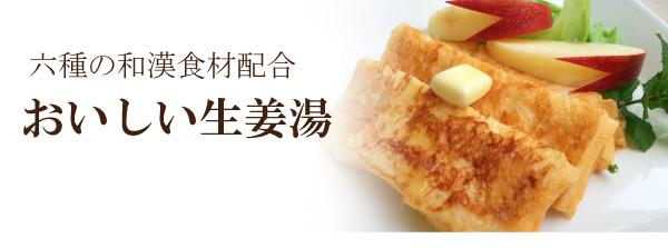 六種の和漢食材配合 おいしい生姜湯