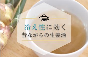 冷え性に効く 昔ながらの生姜湯