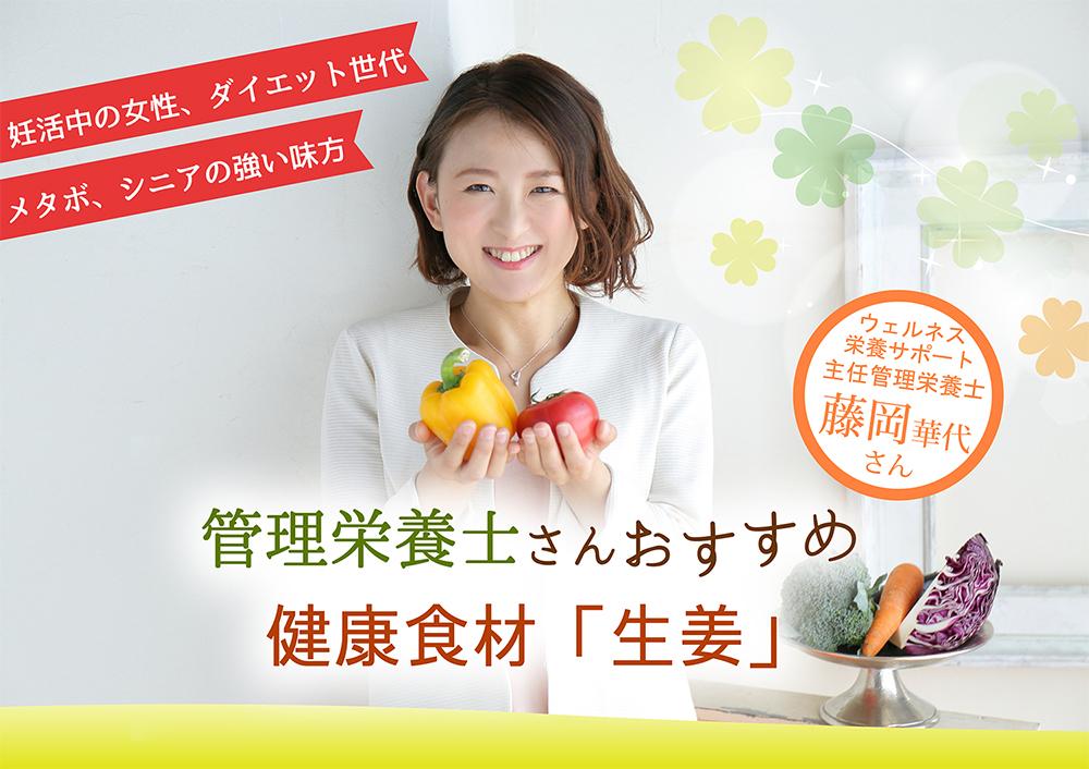 管理栄養士さんおすすめ 健康食材「生姜」