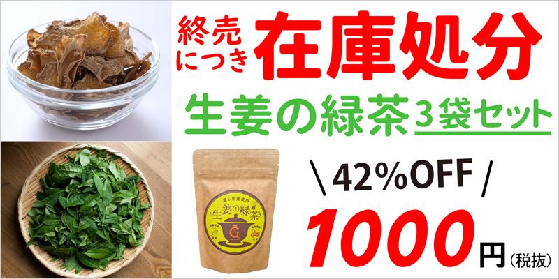 生姜の緑茶3袋セット!